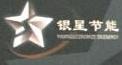 柳州市银星节能科技有限责任公司 最新采购和商业信息