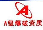 新疆雪峰爆破工程有限公司