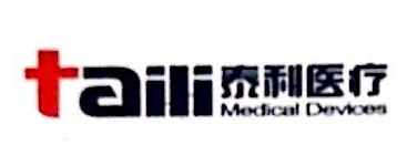 河北泰利医疗器械贸易有限公司
