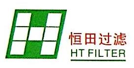 广州恒田过滤设备有限公司 最新采购和商业信息