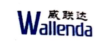 南京威联达自动化技术有限公司