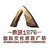 芜湖九莲塘文化旅游投资有限公司 最新采购和商业信息