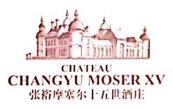 宁夏张裕摩塞尔十五世酒庄有限公司