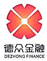 安徽德众金融信息服务有限公司