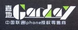 汕头市嘉地电子科技有限公司