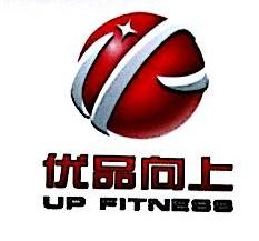 北京优品向上健身咨询服务有限公司 最新采购和商业信息