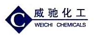 安徽威驰化工有限责任公司 最新采购和商业信息