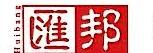 深圳市汇邦进出口有限公司