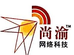 上海尚渝网络科技有限公司 最新采购和商业信息