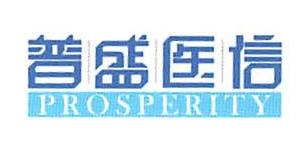 普盛医信(北京)医院管理有限公司 最新采购和商业信息