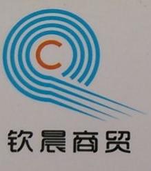 广州钦晨商贸有限公司 最新采购和商业信息