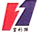 合肥宝利特金属材料有限公司 最新采购和商业信息