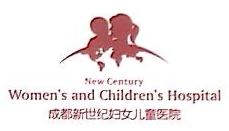 成都新世纪妇女儿童医院有限公司