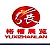 广州裕禧展览有限公司 最新采购和商业信息