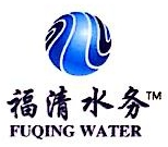 福建投资集团(福清)水务有限公司
