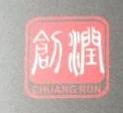 杭州创润工贸有限公司 最新采购和商业信息