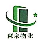 深圳市森泉物业服务有限公司