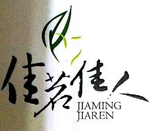 北京佳茗佳人茶业有限公司 最新采购和商业信息
