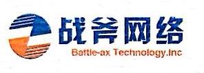 广州战斧网络科技有限公司 最新采购和商业信息