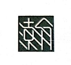 杭州中瀚建筑设计有限公司江西分公司