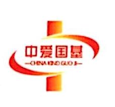 中爱国基(北京)投资有限公司 最新采购和商业信息
