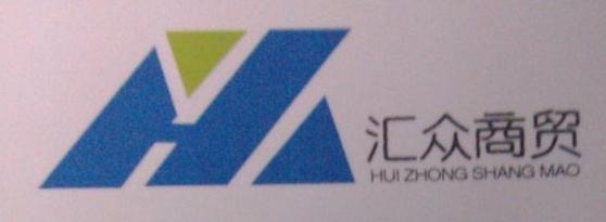 漳州市汇众商贸有限公司 最新采购和商业信息