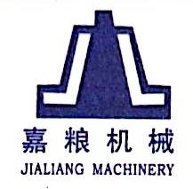 广州嘉粮机械有限公司