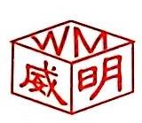 惠州市威明包装材料有限公司 最新采购和商业信息