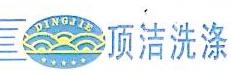 深圳市顶洁洗涤有限公司 最新采购和商业信息
