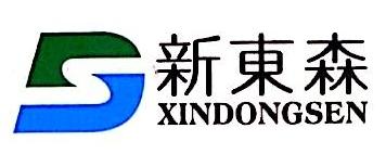 深圳市新东森电子科技有限公司