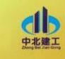 云南东辰建设有限公司
