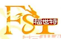 义乌市福世特食品有限公司 最新采购和商业信息
