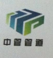 青岛中管管道有限公司 最新采购和商业信息