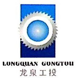 成都市龙泉驿区龙泉工业投资经营有限责任公司