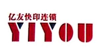 亿友炫彩(北京)广告有限公司