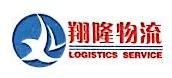 苏州翔隆国际货运代理有限公司 最新采购和商业信息