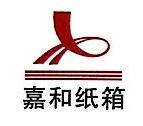 嘉善嘉和纸箱厂(普通合伙) 最新采购和商业信息