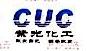 重庆紫光川庆化工有限责任公司 最新采购和商业信息