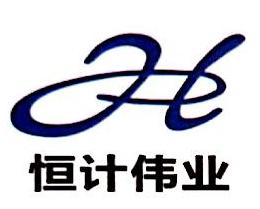 深圳市恒计伟业能源投资管理有限责任公司