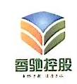 山东香驰置业有限公司 最新采购和商业信息