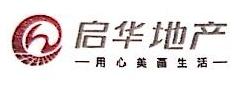 四川启华房地产开发有限公司 最新采购和商业信息