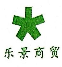 沈阳乐景商贸有限公司 最新采购和商业信息