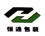 雄县恒通工贸有限责任公司 最新采购和商业信息
