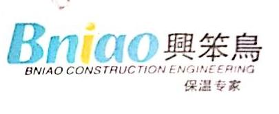 四川兴笨鸟建筑工程有限公司