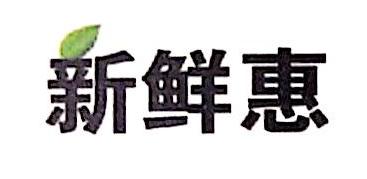 嘉兴市新鲜惠电子商务有限公司 最新采购和商业信息