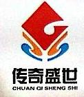 贵州传奇盛世包装印务有限公司 最新采购和商业信息