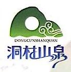 江西吉泰洞村山泉水业发展有限公司 最新采购和商业信息