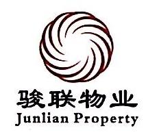 阳山县骏联物业服务有限公司 最新采购和商业信息
