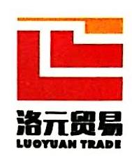 重庆洛元科技发展有限公司