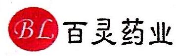 安徽百灵药业有限责任公司 最新采购和商业信息